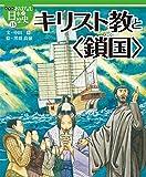 絵本版おはなし日本の歴史 (13) キリスト教と〈鎖国〉