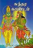 Sundara Kandam-V. T. Ramasubramaniam
