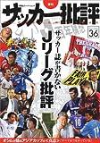 季刊サッカー批評 issue 36 サッカー誌が書かないJリーグ批評 (双葉社スーパームック)
