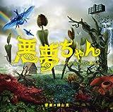 日本テレビ系土曜ドラマ「悪夢ちゃん」オリジナル・サウンドトラック(仮)