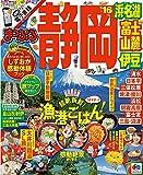まっぷる 静岡 浜名湖・富士山麓・伊豆 '16 (まっぷるマガジン)