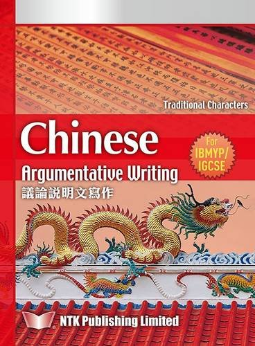 Chinese Argumentative Writing (Traditional Characters) (Chinese Edition) PDF