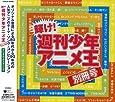 耀け!週刊少年アニメ王-別冊号-
