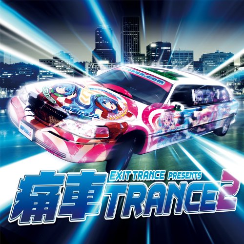 EXIT TRANCE PRESENTS 痛車トランス 2