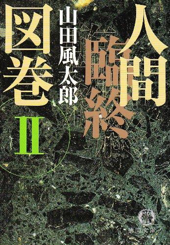 人間臨終図巻〈2〉 (徳間文庫)
