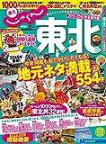 じゃらん東北2015-2016 (じゃらんMOOKシリーズ)