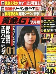 黄金のGT 2014年 07月号 [雑誌]