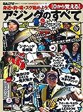 身近な釣り場でスグ始めよう!!【0から覚える】アジングのすべて (CARTOPMOOK)