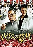 代紋の墓場[DVD]