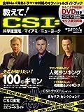 教えて!CSI: 科学捜査班/マイアミ/ニューヨーク(DVD付)
