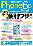 iPhone6s&6s Plus 目からウロコの便利ワザ大全 学研コンピュータムック
