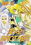 愛×2BROTHER / 高群 保 のシリーズ情報を見る