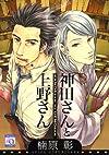 神田さんと上野さん (オークラコミックス)