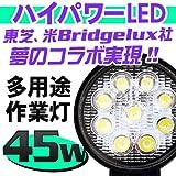 45W LED作業灯 サーチライト ホワイト 防水 12/24V 船舶/作業車 1個/セット