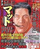 まんがあなたの知らない暴走マット世界 (コアコミックス337)