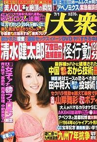 週刊大衆 2013年 7/1号 [雑誌]