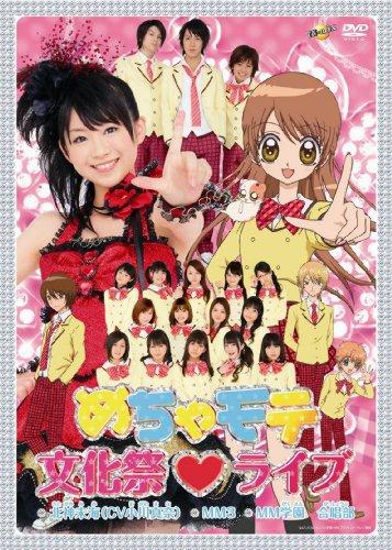 めちゃモテ文化祭■ライブ [DVD]