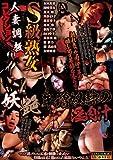 S級熟女 人妻調教コレクション 妖艶 年増奴隷の淫肉汁 シネマジック [DVD]