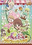 夢色パティシエールSP プロフェッショナルのアニメ画像