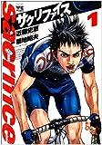 サクリファイス 1 (ヤングチャンピオンコミックス)