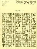 サムネイル:IDEA、最新号(NO.331)