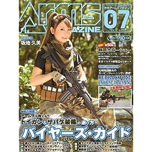 アームズマガジン2011年7月号