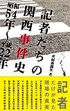 記者たちの関西事件史―昭和54年~平成22年