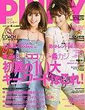 PINKY (ピンキー) 2009年 06月号 [雑誌]
