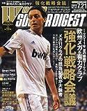 WORLD SOCCER DIGEST (ワールドサッカーダイジェスト) 2011年 7/21号 [雑誌]