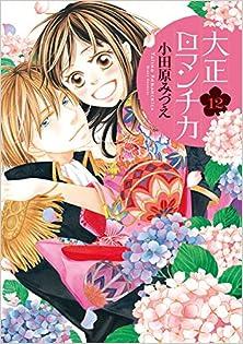 [小田原みづえ] 大正ロマンチカ 第12巻