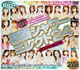 顔面シャワーエレクト24 2004-2005 [DVD]