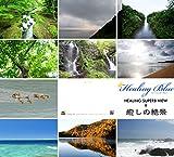 ポストカード(10種)4Kカメラ映像【HealingBlueヒーリングブルー】癒しの絶景6 Healing Superb View6
