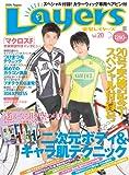 電撃レイヤーズ vol.20 特集:二次元ボディ&キャラ肌テクニック (電撃ムックシリーズ)