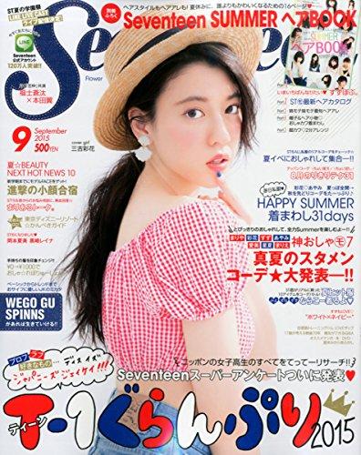 セブンティーン 2015年 09 月号 [雑誌]