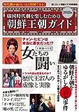 韓国時代劇を楽しむための朝鮮王朝ガイド