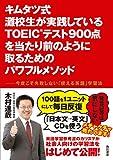 キムタツ式 灘校生が実践しているTOEIC(R)テスト900点を当たり前のように取るためのパワフルメソッド (角川書店単行本)