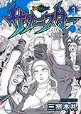 サタニスター (3) (ぶんか社コミックス)