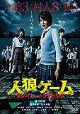 人狼ゲーム クレイジーフォックス [DVD]