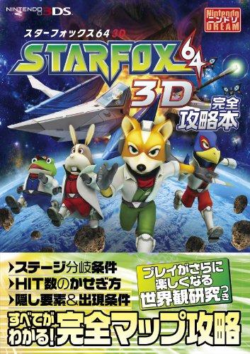 STARFOX64 3D完全攻略本