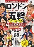 ロンドン五輪―見る知る楽しむ (NIKKAN SPORTS GRAPH)