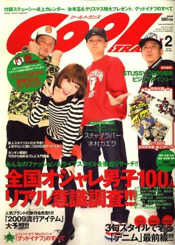 COOL TRANS (クール トランス) 2009年 02月号 [雑誌]