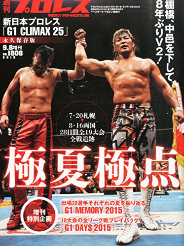 G1クライマックス総決算号 2015年 9/8 号 [雑誌]: 週刊プロレス 増刊
