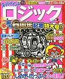 スーパーペイントロジック 2011年 10月号 [雑誌]