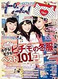 ピチレモン 2013年 12月号 [雑誌]