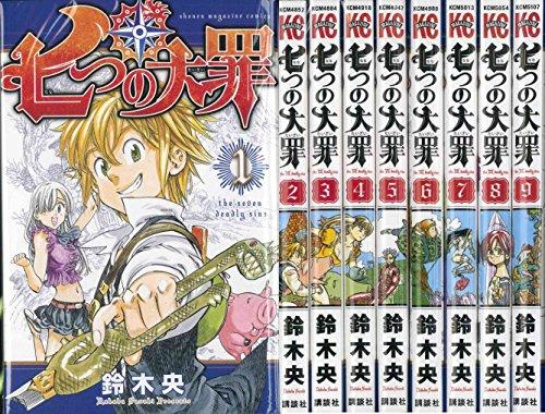 七つの大罪 The Seven Deadly Sins コミック 1-9巻セット (少年マガジンコミックス)