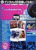 ズバッとわかるPhotoshop Elements7究極のデ—デジカメ写真をもっと楽しむ! (DIA COLLECTION)