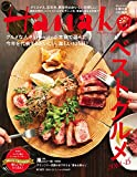 Hanako (ハナコ) 2014年 12月11日号 No.1077