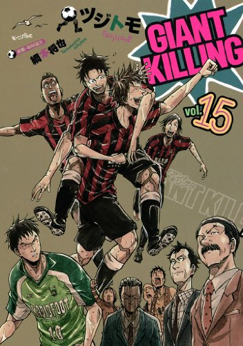 GIANT KILLING(15) (モーニングコミックス)