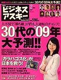 月刊 ビジネスアスキー 2009年 02月号 [雑誌]