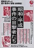 昭和・平成 事件の目撃者たち (別冊宝島Real)